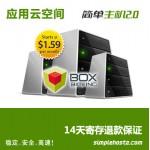 boxbilling 专用简单云主机