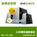 chamilo 专用简单云主机