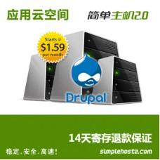 drupal 专用简单云主机