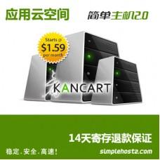 kancart 专用简单云主机