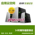 phpwind 专用简单云主机
