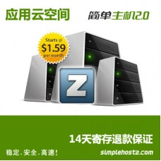 zblog 专用简单云主机