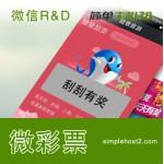 ★微彩票自定义菜单微信公众号开发微网店微信认证微支付微信推广