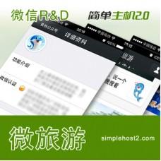 ★微旅游自定义菜单微信公众号开发微官网资质认证微支付微信推广