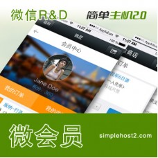 ★微会员自定义菜单微信公众号开发微网店微信认证微支付微信推广