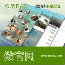 ★微官网自定义菜单微信公众号开发微网店微信认证微支付微信推广
