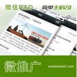 ★微推广微信投票页面开发微信公众号开发微网店微信认证微支付